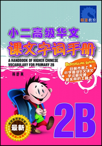 A Handbook of Higher Chinese Vocabulary for Primary 2B 小二高级华文课文字词手册
