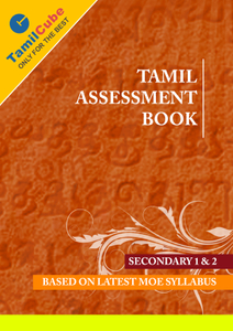 Tamilcube Secondary 1 & 2 Tamil Assessment Book