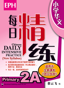 Chinese Daily Intensive Practice 华文每日精练 2A