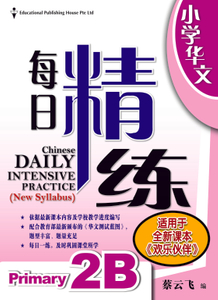 Chinese Daily Intensive Practice (New Syllabus) 华文每日精练 2B