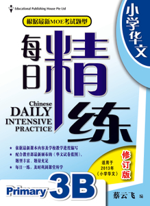 Chinese Daily Intensive Practice 华文每日精练 3B