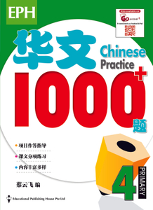 Chinese Practice 1000+ (New Syllabus) 华文1000题 4
