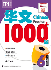 Chinese Practice 1000+ (Revised) 华文1000题 6