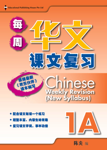 Chinese Weekly Revision 每周华文课文复习 1A