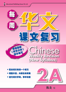 Chinese Weekly Revision 每周华文课文复习 2A