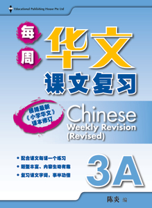 Chinese Weekly Revision 每周华文课文复习 3A