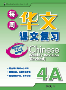 Chinese Weekly Revision 每周华文课文复习 4A