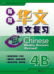 Chinese Weekly Revision (New Syllabus) 每周华文课文复习 4B