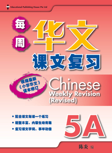 Chinese Weekly Revision 每周华文课文复习 5A
