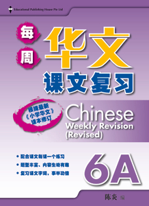 Chinese Weekly Revision 每周华文课文复习 6A