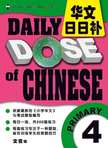 Daily Dose Of Chinese 华文日日补 4
