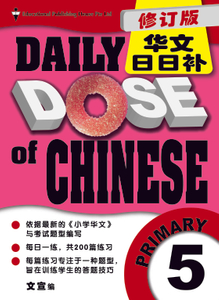 Daily Dose Of Chinese (Revised) 华文日日补 5
