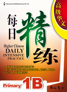 Higher Chinese Daily Intensive Practice 高级华文每日精练 1B