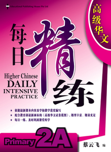 Higher Chinese Daily Intensive Practice 高级华文每日精练 2A