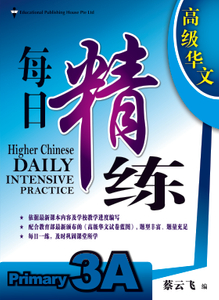 Higher Chinese Daily Intensive Practice 高级华文每日精练 3A