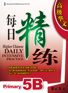 Higher Chinese Daily Intensive Practice 高级华文每日精练 5B