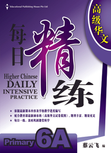 Higher Chinese Daily Intensive Practice 高级华文每日精练 6A