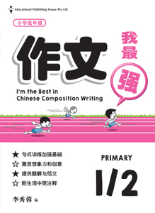 I'm The Best in Composition Writing 作文我最强 1/2