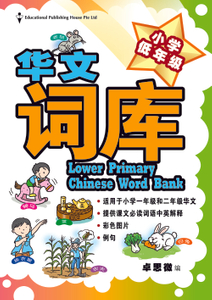 Lower Primary Chinese Word Bank