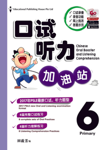 P6 CHINESE Oral Booster & Listening Comprehension 口试听力加油站