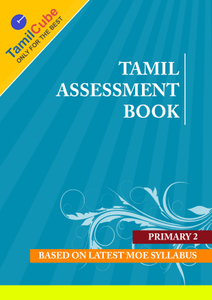 Tamilcube Primary 2 Tamil Assessment Book