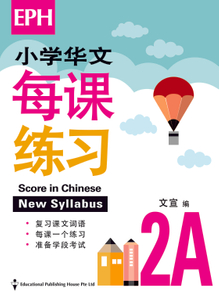 Score In Chinese 华文每课练习 2A