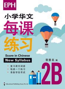 Score In Chinese 华文每课练习 2B