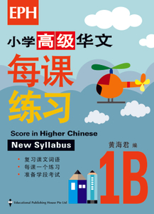 Score in Higher Chinese 高级华文每课练习 1B