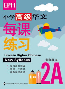 Score in Higher Chinese 高级华文每课练习 2A