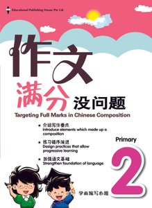 Targeting Full Marks in Chinese Composition 作文满分没问题 2