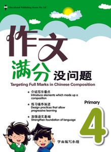 Targeting Full Marks in Chinese Composition 作文满分没问题 4