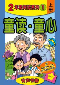 Tong Du Tong Xin Package 童读 童心 2A