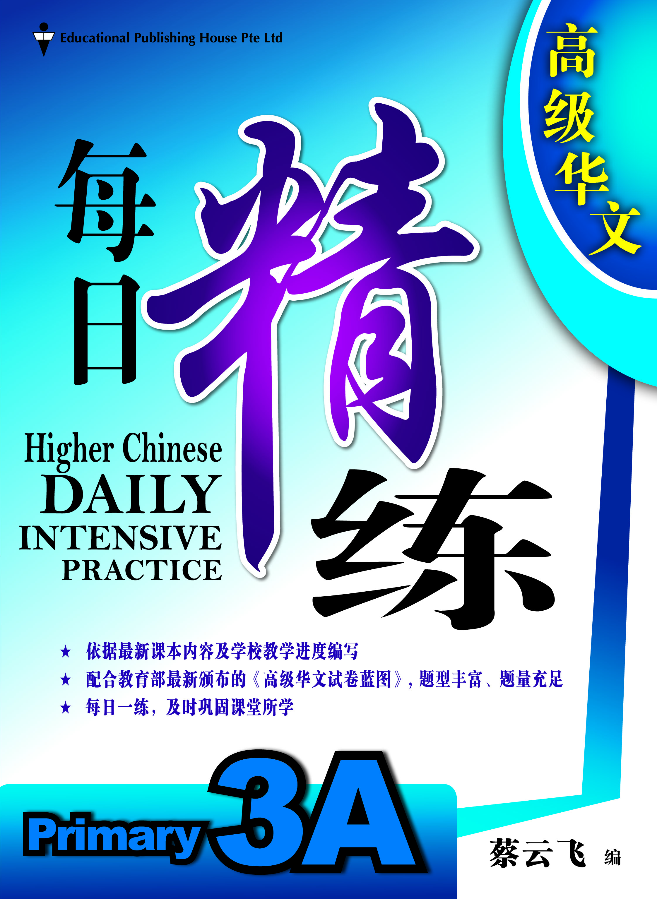 Higher Chinese Daily Intensive Practice 高级华文每日精练3A ...
