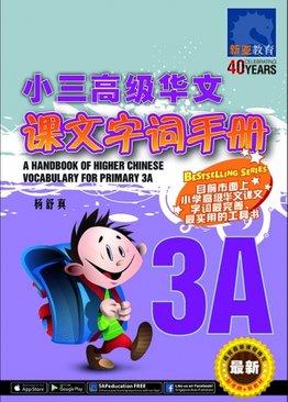 A Handbook of Higher Chinese Vocabulary for Primary 3A 小三高级华文课文字词手册