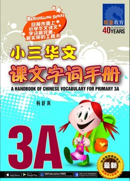 A Handbook of Chinese Vocabulary for Primary 3A 小三华文课文字词手册