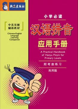 Practical Handbook Of Hanyu Pinyin for Primary Levels 小学必读: 汉语拼音 应用手册