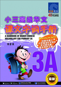 小三高级华文 课文字词手册 3A / A Handbook of Higher Chinese Vocabulary for Primary 3A