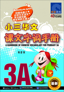 小三华文 课文字词手册 3A / A Handbook of Chinese Vocabulary for Primary 3A
