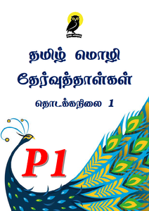 PRIMARY ONE TAMIL SPECIMEN PAPERS
