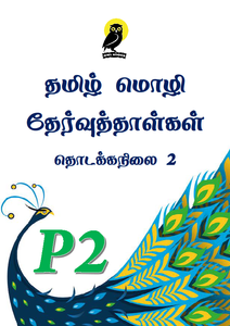 PRIMARY TWO TAMIL SPECIMEN PAPERS