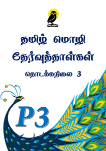 PRIMARY THREE TAMIL SPECIMEN PAPERS