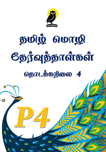 PRIMARY FOUR TAMIL SPECIMEN PAPERS