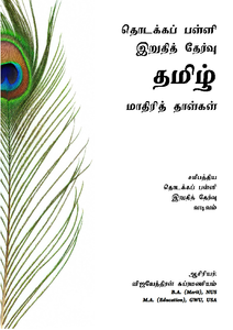 PSLE TAMIL SPECIMEN PAPERS