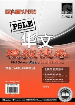 PSLE 华文 模拟试题 / PSLE Chinese Mock Examinations