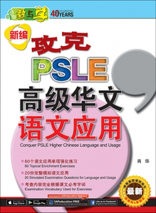 攻克 PSLE高级华文 语文应用 / Conquer PSLE Higher Chinese Language and Usage