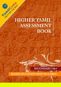 Tamilcube Secondary 3 & 4 Higher Tamil assessment book