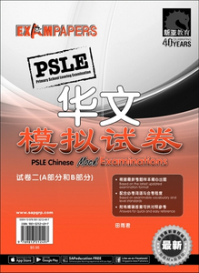 PSLE 华文 模拟试题 / PSLE Chinese Mock Examinations