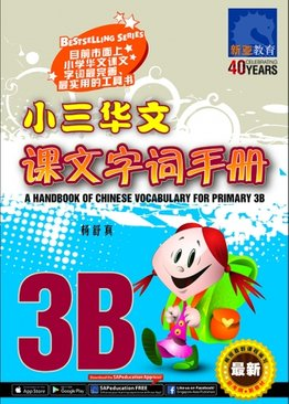 A Handbook of Chinese Vocabulary for Primary 3B 小三华文课文字词手册 3B