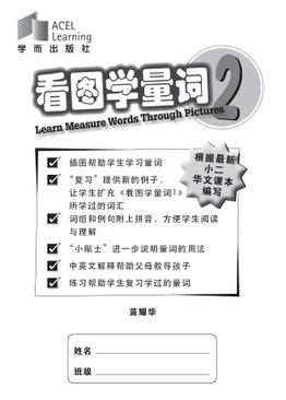 看图学量词2 (LEARN MEASURE WORDS THROUGH PICTURES 2)