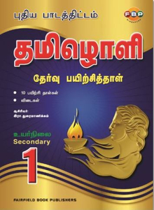 Tamiloli Model Examination Papers Sec 1